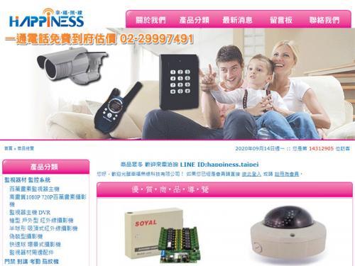 幸福無線科技有限公司•監視器