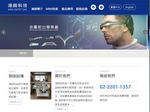鴻錡科技股份有限公司