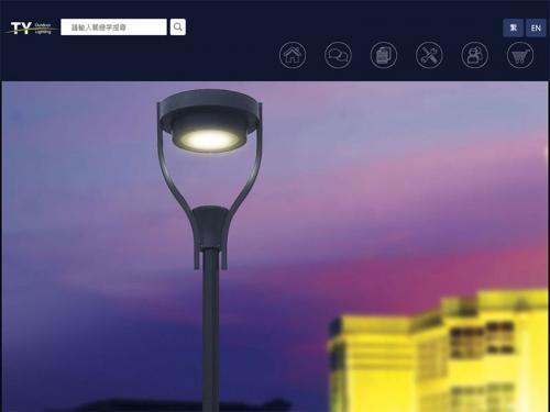 彩渝庭園燈飾企業有限公司