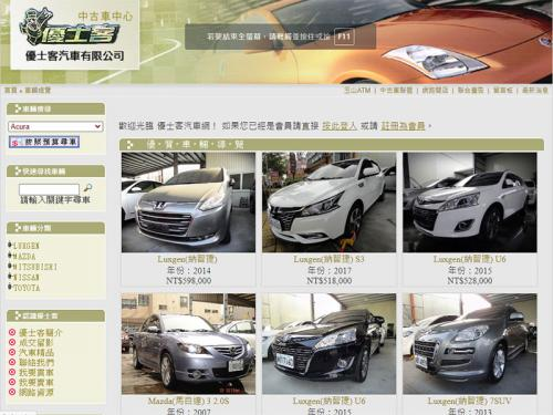 優士客實業股份有限公司 •優士客汽車有限公司==><p>優士客實業股份有限公司 •優士客汽車有限公司•中古車•二手車•新舊車•Nissan(日產)  LEXUS LUXGEN MAZDA MITSUBISHI NISSAN SUZUKI TOBE TOYOTA 貨車 HONDA</p>